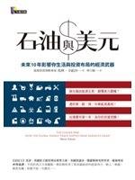 二手書《石油與美元:未來10年影響你生活與投資布局的經濟武器》 R2Y ISBN:9861342648