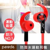 HT2 防潑水 耳機重低音 耳機雙耳耳塞式頸掛式線控健身iPhone XR Note9 O