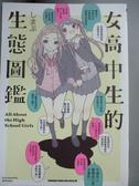 【書寶二手書T6/漫畫書_NKM】女高中生的生態圖鑑_しまぷ,  小天野