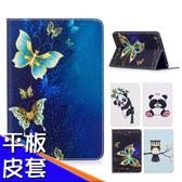 蘋果 iPad Mini4 Mini3 平板皮套 皮套 支架 琉璃彩繪平板套
