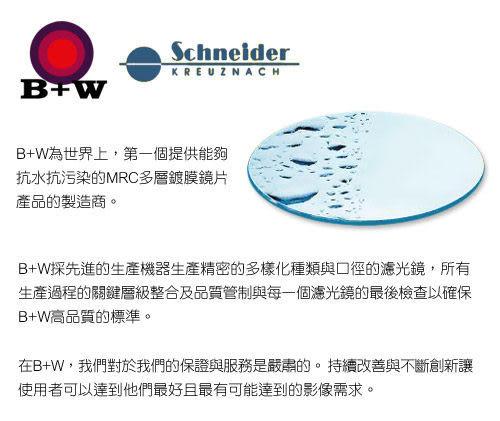 免運【福笙】B+W F-PRO 010 UV-HAZE MRC  77mm  多層鍍膜保護鏡 (總代理公司貨) 德國製