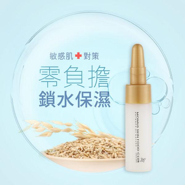 MOMUS 舒敏保濕乳-體驗瓶 7ml (敏感肌膚)