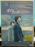 挖寶二手片-K15-069-正版DVD*日片【愛的抉擇】-仲村徹*森口瑤子