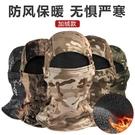 防寒面罩 冬季防寒保暖全臉面罩加絨防風頭罩夏季防曬魔旅男CS運動騎行頭套 宜品