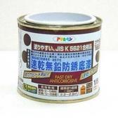 鐵製品防鏽速乾底漆-鼠灰0.2L