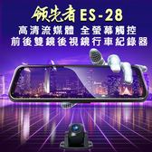 領先者ES-28 高清流媒體 全螢幕觸控 前後雙鏡後視鏡行車紀錄器+送32GB【FLYone泓愷】]