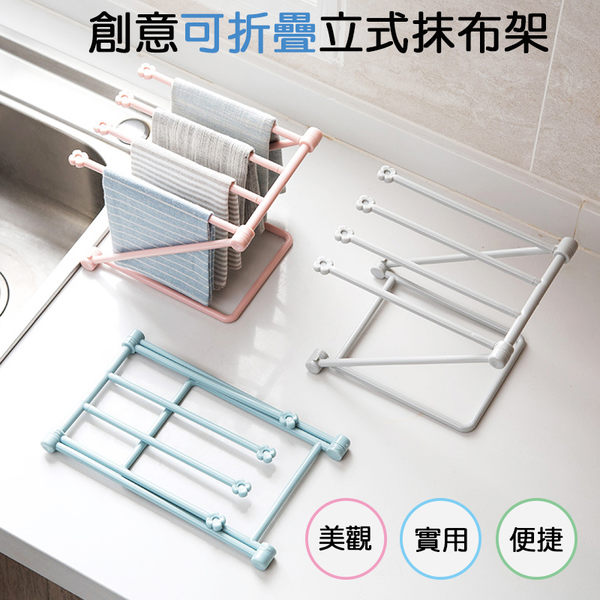 【H00959】創意可折疊立式抹布架 廚房毛巾掛架 水杯架 收納架 瀝水杯架 不占空間