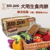 *WANG*【免運】(1盒12片入)澳洲BIG DOG(BARF)巴夫《犬用生食肉餅-樂活低脂》//冷凍配送