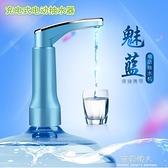 快速出貨 抽水器 充電式全自動電動桶裝水純凈水壓水上水器單手操作碰杯出水  【全館免運】