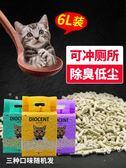 跨年趴踢購豆腐貓砂6L除臭無塵結團豆腐砂貓沙貓咪用品非10公斤20斤多省包郵