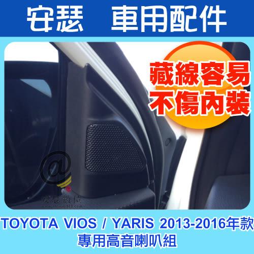 TOYOTA 【VIOS/YARIS 2013~2016年款】豐田 專用高音喇叭組 二音路 三音路 分音 同軸 汽車音響