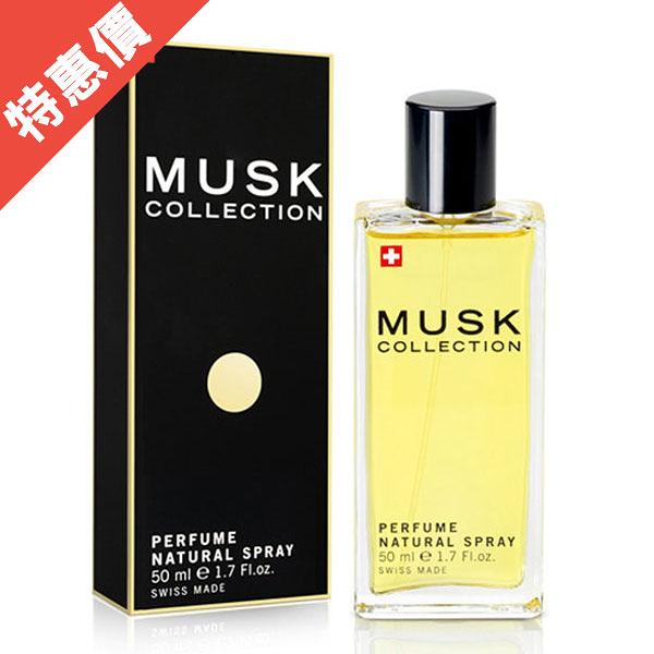 Musk Collection 瑞士 經典黑麝香淡香水 50ml 【娜娜香水美妝】