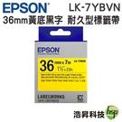 【36mm 黃底黑字】EPSON LK-7YBVN C53S657411標籤帶(耐久36mm)