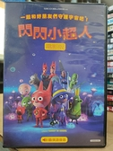 挖寶二手片-0B02-171-正版DVD-動畫【閃閃小超人 電影版】-國英語發音(直購價)