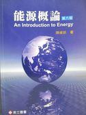 【書寶二手書T4/大學社科_YDW】能源槪論6/e_陳維新