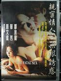 挖寶二手片-P07-518-正版DVD-華語【親密情人之無限誘惑】-郁芳 鄒兆龍 周文健