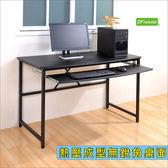 《DFhouse》艾力克多功能電腦桌-120CM寬大桌面  腦桌 辦公桌 書桌 臥室 書房 辦公室 閱讀空間