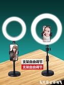 手機直播拍照補光燈支架主播美顏嫩膚吃播帶貨圓盤環形桌面打光燈 LX