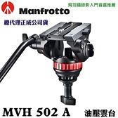 Manfrotto MVH 502 A 油壓雲台 75mm半球 公司貨.飛羽、攝錄影最佳入門推廌 加購系統三腳架無敵優惠