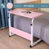聖誕節交換禮物-電腦桌懶人桌台式家用床上書桌簡約小桌子簡易折疊桌可移動床邊桌RM