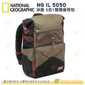 國家地理 National Geographic NG IL 5050 冰島 2合1雙肩後背包 側背 附相機肩帶 公司貨