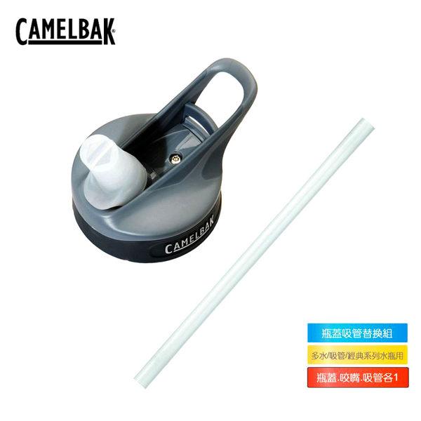 CAMELBAK 瓶蓋吸管替換組CB90932 (瓶蓋+咬嘴+吸管各1) / 城市綠洲 (多水吸管、不含雙酚A)