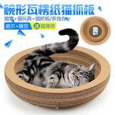 超大號寵物貓抓板碗形大瓦楞紙貓窩貓玩具貓咪瓦楞碗磨爪貓抓盒 NMS 露露日記