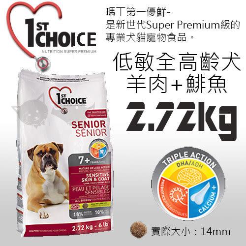 PetLand寵物樂園《瑪丁-第一優鮮》全犬種低運動量成犬/高齡犬老犬配方-2.72KG