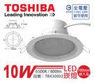 東芝照明TOSHIBA LED 10W ...