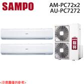 【SAMPO聲寶】定頻分離式冷氣 AM-PC72+AU-PC7272