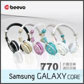 ☆Beevo BV-HM770 耳罩式耳機/麥克風/電腦/手機/平板/MP3/SAMSUNG GALAXY Core LTE G386F/Prime G360H G360G 小奇機