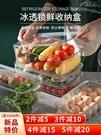 收納盒 冰箱收納盒冷凍保鮮盒專用蔬菜雞蛋盒收納神器冷藏餃子儲物盒帶蓋
