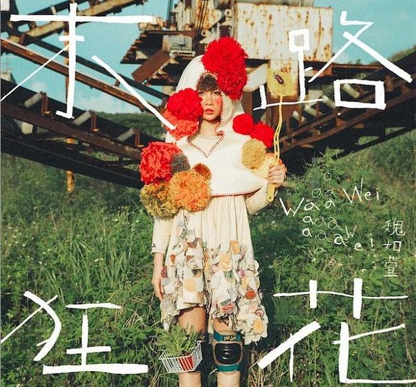 魏如萱 末路狂花 正式版 CD (購潮8)