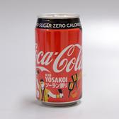 日本可口可樂零卡(變色瓶) 350ml(賞味期限:2020.04)