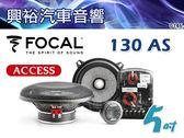 【FOCAL】ACCESS系列 5吋二音路分離式套裝喇叭130AS*法國原裝公司貨