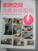 【書寶二手書T7/設計_DK4】收納空間改造裝修聖經_漂亮家居編輯部