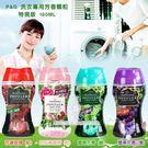 日本 P&G 洗衣專用芳香顆粒 180ml