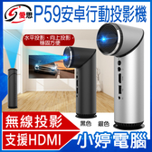 【免運+3期零利率】全新 IS愛思 P59 200吋安卓智慧變形投影機 可旋轉投影角度 鋁合金 附遙控器