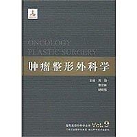簡體書-十日到貨 R3YY【整形美容外科學全書--腫瘤整形外科學】 9787534153013 浙江科學技術出