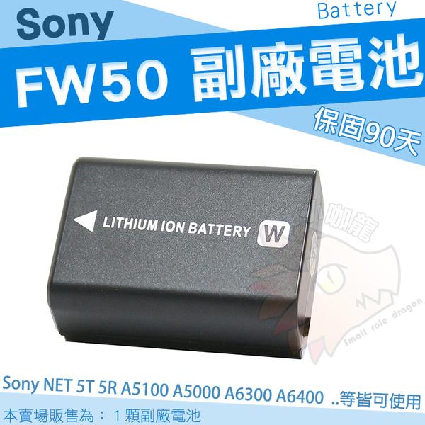 【小咖龍】SONY NP-FW50 副廠電池 專用電池 鋰電池 FW50 NEX-5T 5R A7 A7R A5000 5TL 電池