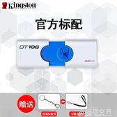 U盤32g高速USB3.0DT106高速刻字車載優盤移動正品學生電腦汽車系統小尤盤 造物空間