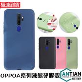 簡約素面果凍殼 OPPO A91 A5 A9 2020 手機殼 全包邊 防摔 超薄 液態矽膠軟套 保護套 保護殼