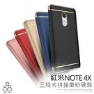 三段式 電鍍 全包覆 硬殼 紅米 Note 4X 手機殼 金屬 磨砂 超薄 保護殼 磨砂黑 香檳金 簡約
