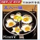 [7-11限今日299免運]創意不鏽鋼煎蛋器 荷包蛋模具 鬆餅 餅乾 烘培 野✿mina百貨✿【F0042】