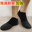 【源之氣】竹炭消臭船型襪 3雙組/男 RM-30209