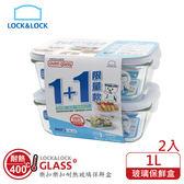 樂扣樂扣限量版1+1玻璃保鮮盒/長/1L