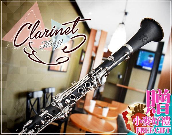 【小麥老師 樂器館】►買1贈15► 鍍鎳 豎笛 Clarinet 黑管 單簧管 國立音樂系老師推薦 A6012