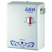 【系統家具】莊頭北topax 分段式電能熱水器 TI-2503