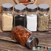 5個裝 燒烤調料瓶玻璃罐子廚房胡椒粉撒料罐調味料盒組合套裝【千尋之旅】
