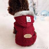 寵物雪納瑞比熊博美貴賓犬小型犬泰迪狗狗衣服秋冬裝毛衣  居家物語